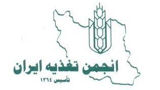 انجمن تغذیه ایران (اتا)