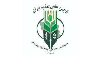 انجمن علمی تغذیه ایران (اعتا)