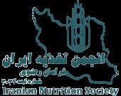 انجمن تغذیه ایران (خراسان رضوی)