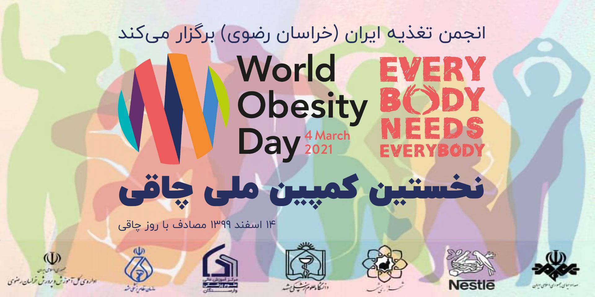 نخستین کمپین ملی چاقی